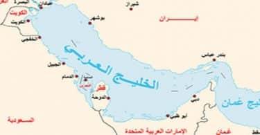 خريطة دول الخليج العربي وتاريخها