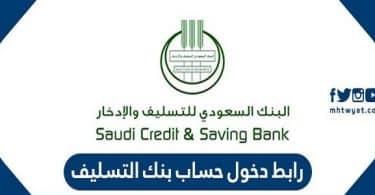 رابط دخول حسابي بنك التسليف والادخار