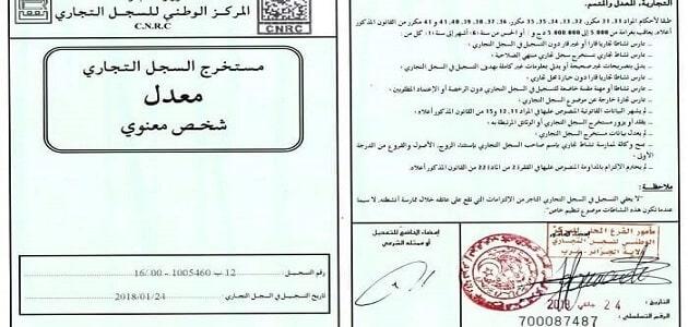 رمز الانشطة في السجل التجاري الجزائري Pdf معلومة ثقافية