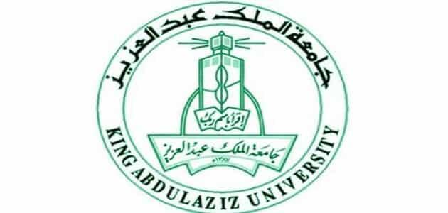 شعار جامعة الملك عبدالعزيز وأهم الأهداف التي ترغب في تحقيقها معلومة ثقافية