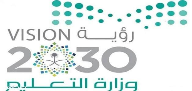 شعار وزارة التربية والتعليم الجديد برؤية 2030 معلومة ثقافية