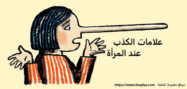 علامات تكشف كذب المرأة
