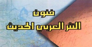 فنون النثر العربي الحديث