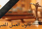 قانون العمل الجديد المصري
