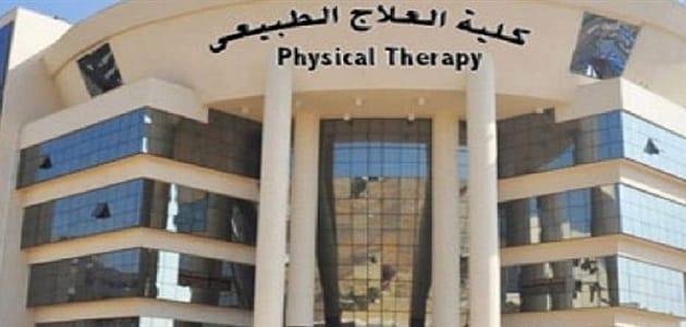 كليات العلاج الطبيعي الخاصة في مصر