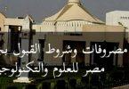 كليات جامعة مصر للعلوم والتكنولوجيا وشروط القبول بها