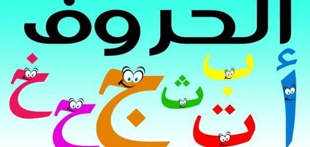 كيفية تعليم اللغة العربية للاطفال بالطرق والخطوات