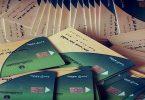 كيفية معرفة الرقم السري لبطاقة التموين بالرقم القومي