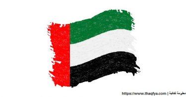 ما هو أصل أهل الإمارات