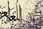 ما هو السجع باللغة العربية