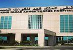 ما هو رقم المستشفى العسكري بجدة وطرق حجز موعد للكشف؟