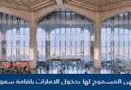 ما هي المهن المسموح لها بدخول الامارات باقامة سعودية؟