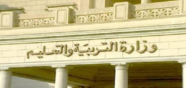معرفة عدد ايام الغياب وقرار وزير التربية والتعليم لمعرفة عدد أيام الغياب
