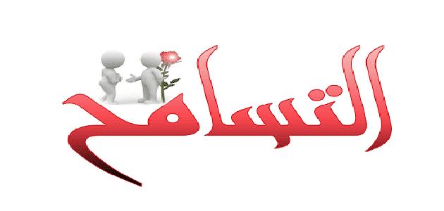 مقدمة عن التسامح في الاسلام