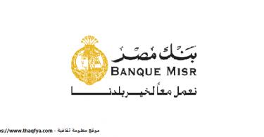 من مؤسس بنك مصر