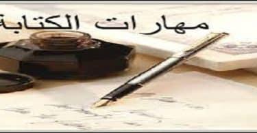 مهارة الكتابة في اللغة العربية
