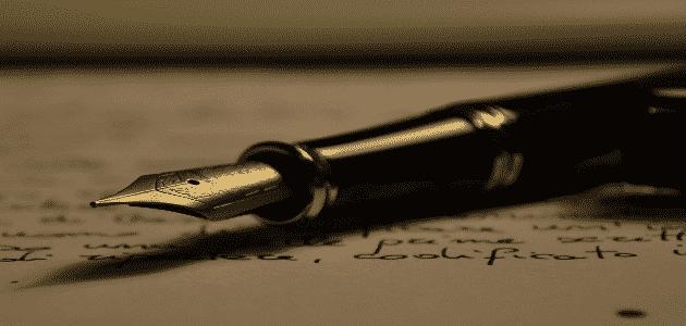معلومات نادرة عن مخترع القلم الحبر