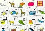 وسائل تعليمية لرياض الاطفال لتعليم الحروف