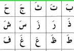 الحروف الابجدية العربية بالتشكيل
