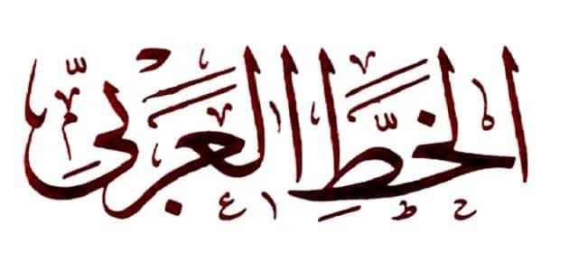 أنواع الخطوط العربية واستخداماتها