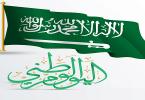 اجازة اليوم الوطني السعودي القطاع الخاص والبنوك