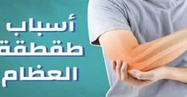 اسباب طقطقة العظام اثناء الحركة