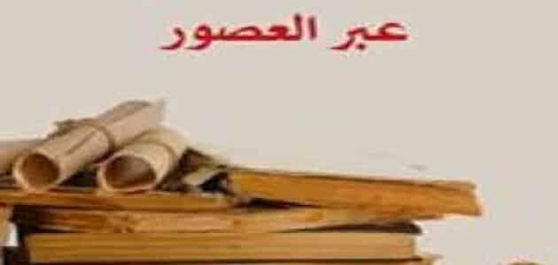 الأدب العربي عبر العصور