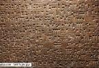 الكتابة المسمارية وكيف تطورت