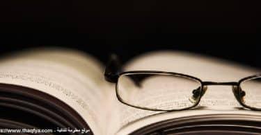 المصادر الأدبية واللغوية في التراث العربي