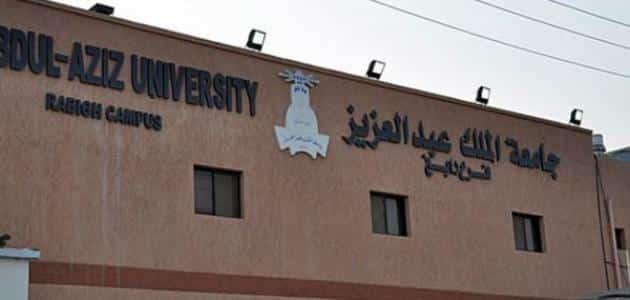 بلاك بورد جامعة الملك عبدالعزيز تسجيل دخول