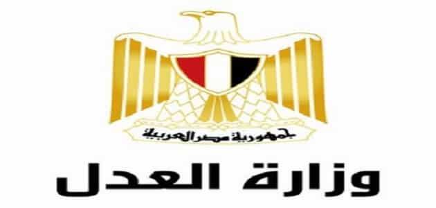 بوابة العدل الالكترونية المصرية