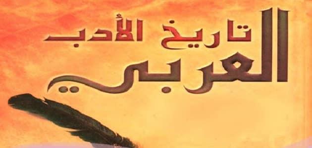 تاريخ الادب العربي والعصور الادبية