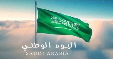 تقرير عن اليوم الوطني السعودي