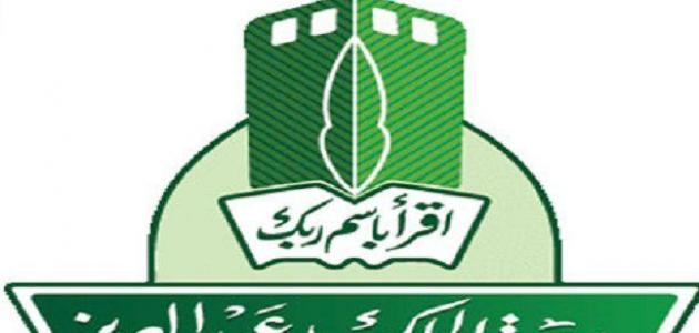 جامعة الملك عبد العزيز منح لغير السعوديين