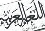 جماليات اللغة العربية في القران