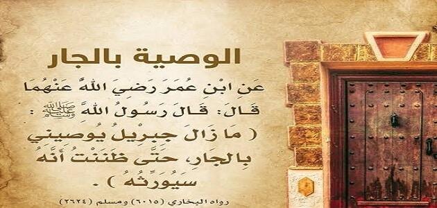 حقوق الجار في الاسلام