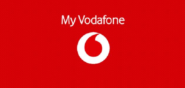 خدمة عملاء فودافون أون لاين