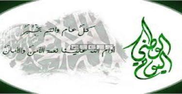 سكرابز اليوم الوطني السعودي