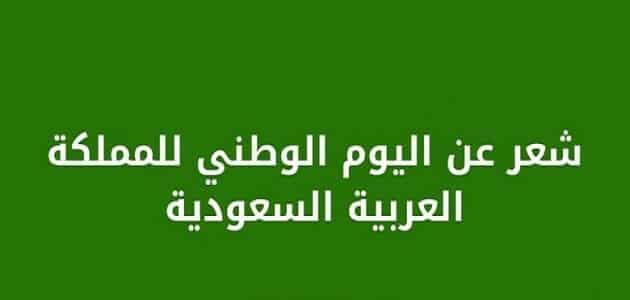 شعر عن اليوم الوطني للمملكة العربية السعودية معلومة ثقافية