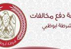 طريقة الاستعلام عن المخالفات المرورية ابو ظبي