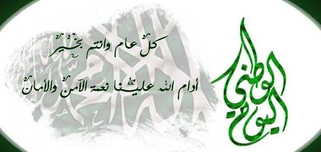 عبارات تهنئة عن اليوم الوطني للمملكة العربية السعودية