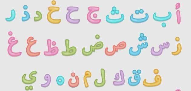 عدد حروف اللغة العربية واهميتها pdf
