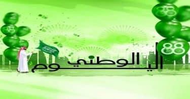 كلمات رائعة عن اليوم الوطني السعودي