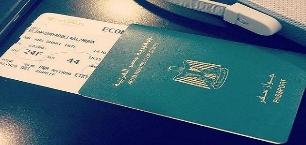 كيفية استخراج جواز السفر وأهم الإجراءات