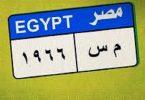 كيفية الاستعلام عن المخالفات المرورية برقم اللوحة في مصر