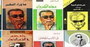 مؤلفات طه حسين كاملة