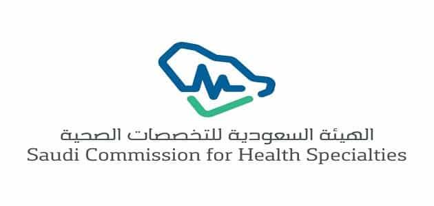 ما هو تصنيف الهيئة السعودية للتخصصات الصحية وقواعد التصنيف؟