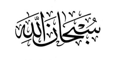 معنى سبحان الله في اللغة