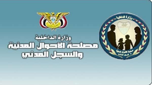 موقع الأحوال المدنية مصر