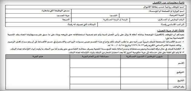 نموذج رقم 105 كفالة شخصية وورد الخاص ببنك التسليف السعودي معلومة ثقافية
